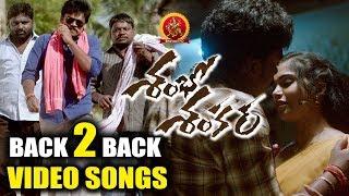 Shambho Shankara Back To Back Video Songs - Shakalaka Shankar, Karunya - Sai Karthik