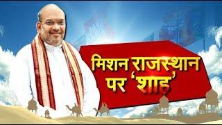 Rajasthan में आज से AMIT SHAH का धुआंधार चुनावी ... | Rajasthan Chunav | IBA NEWS |