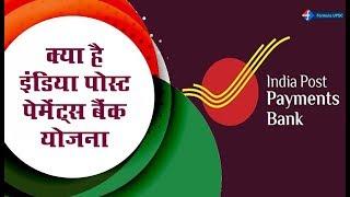 क्या है इंडिया पोस्ट पेमेंट्स बैंक योजना | What is India Post Payments Bank (IPPB) scheme?