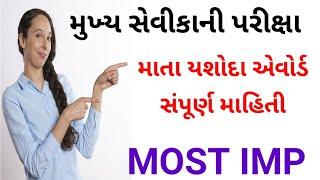 મુખ્ય સેવિકા પરીક્ષા - માતા યશોદા એવોર્ડ || mukhya sevika exam mata yashoda award || cn learn
