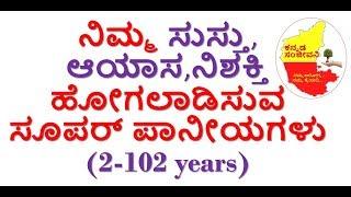 Super Energy drinks to all in Kannada   Energy food   Healthy food in Kannada   Kannada Sanjeevani