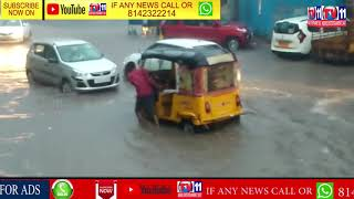 HEAVY RAINS LASHES HYDERABAD | WATER LOGGING AND TRAFFIC JAMS IN CITY |
