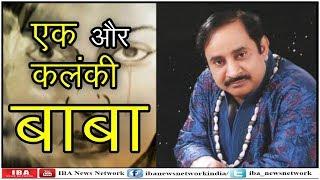 दिल्ली का एक और बाबा बेनकाब   Ashu Bhai Guruji and son accused of ...
