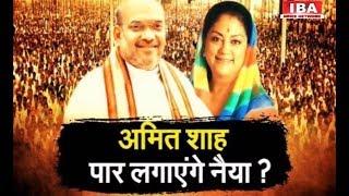 जयपुर में बोले अमित शाह- राजस्थान में हम अंगद का पैर, कोई नही ... | PRIME TIME DEBATE | IBA NEWS |
