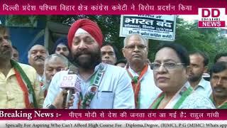 दिल्ली प्रदेश पश्चिम विहार क्षेत्र कांग्रेस कमेटी ने विरोध प्रदर्शन किया     DIVYA DELHI NEWS