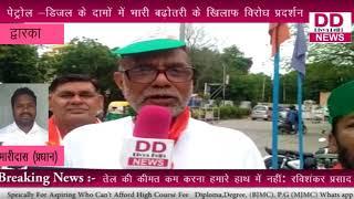 जिला नजफगढ़ कांग्रेस कमेटी ने पेट्रोल-डिजल के खिलाफ किया प्रदर्शन || DIVYA DELHI NEWS