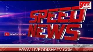 Speed News : 10 Sept 2018    SPEED NEWS LIVE ODISHA 1