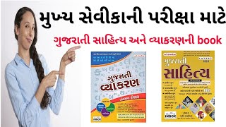 mukhya sevika - gujarati vyakran and sahitya book online - Amazon પર || cn learn