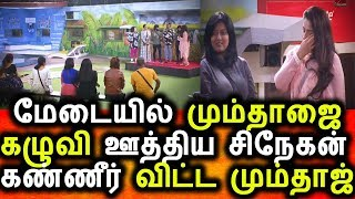 Bigg Boss Tamil 2 11th Sep 2018 Promo 3|86th Episode|BiggBoss Tamil 2 promo|Bigg Boss Awards Snegan