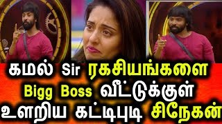 Bigg Boss Tamil 2 12th Sep 2018 Promo 1|87th Episode|promo1|Bigg Boss Tamil Online|Today Promo 1