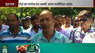 Chowgule Mining Employees Demand Pending Salaries
