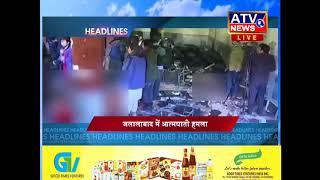अंतर्राष्ट्रीय समाचार #ATV NEWS CHANNEL # 12 सितम्बर2018