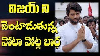 Vijay Wants 30Cr For NOTA I Vijay Devarakonda I Anand Shanker I Rectv India