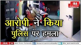 जब थाने में आरोपी कुदाल लेकर टूट पड़ा पुलिसवालों पर..  | BHIND | MP | IBA NEWS |