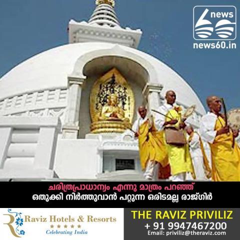 Viswa santi stupa in Bihar