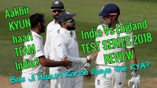 India Vs England Test Series 2018 Review l Aakhir KYUN Haari Team India?