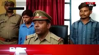 इटावा रेलवे स्टेशन से जीआरपी पुलिस ने 2 चोरो को किया गिरफ्तार