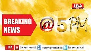Rajasthan, Jharkhand, UP, MP, Bihar व देशभर की तमाम छोटी बड़ी घटनाओं के Video |News@5PM |IBA NEWS |