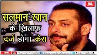 मुश्किल में फंसे सलमान खान, बिहार की इस अदालत ने ...   Salman Khan   IBA NEWS  