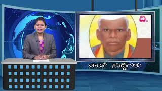 Top News SSV TV 11/09/18