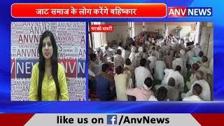 जाट आरक्षण संघर्ष समिति ने की बैठक || ANV NEWS