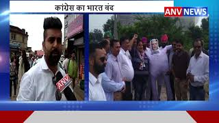 Congress का Bharat Band || ANV NEWS