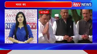 Bharat Band के बहाने Sarkar पर Nishana || ANV NEWS