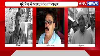 Congress की अगुवाई में हुआ Bharat Band || ANV NEWS