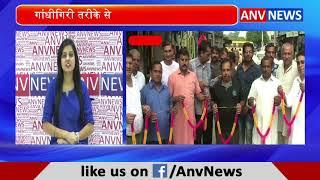 Gandhigiri तरीके से किया Bharat Band का Virodh || ANV NEWS