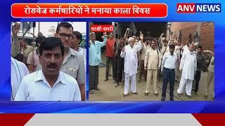 Charkhi-Dadri में Roadways Karamchariyon का Sarkar के खिलाफ Pradarshan || ANV NEWS