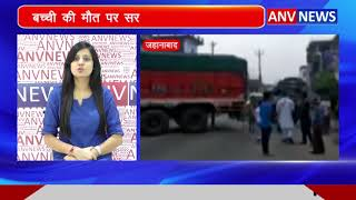 Bachhi की Maut पर Sarkar ने Congress को Ghera    ANV NEWS