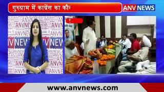 असंगठित Kamgar Congress के नये Chairman Kaun ?  ANV NEWS