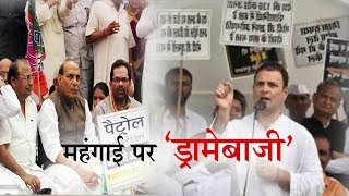महंगाई को लेकर बीजेपी की राह पर कांग्रेस  || ANV NEWS
