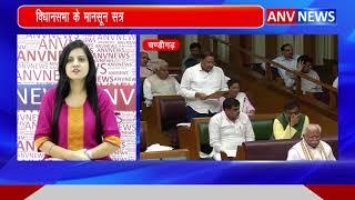 Vidhansabha के Mansoon Satra के दूसरे Din तीन विधेयक पारित     ANV NEWS