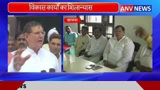 BJP Vidhayak Shamsher Kharkara ने किया Vikas कार्यों का शिलान्यास || ANV NEWS