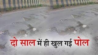 Hadse के Intezaar में Prashasan || ANV NEWS
