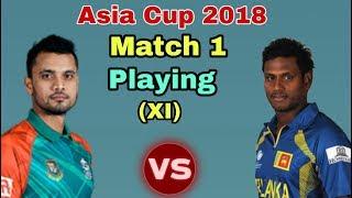 Asia Cup 2018: Bangladesh Vs Sri Lanka Predicted Playing Eleven (XI) | Cricket News Today