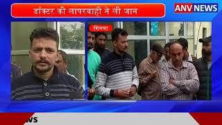 Doctor की Laparwahi ने ली Jaan || ANV NEWS