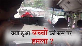 Gurugram में School Bus पर Hamla || ANV NEWS