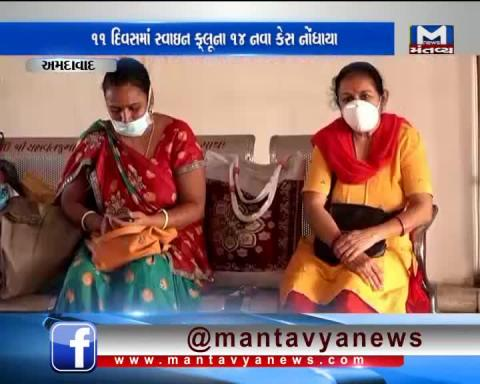 14 new Swine Flu cases has been reported in Ahmedabad