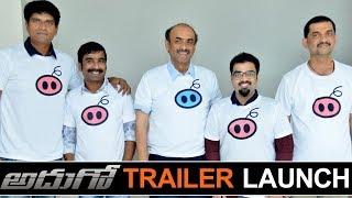 Adhugo Movie Trailer Launch | Ravi Babu | Suresh Babu | Prashanth Vihari |#Adhugo