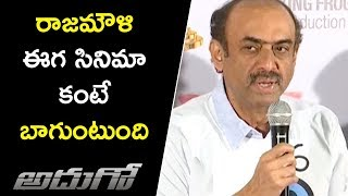 Suresh Babu Superb Speech @Adhugo Movie Trailer Launch | Ravi Babu, Suresh Babu