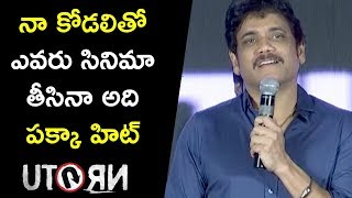 Nagarjuna About Samantha Hit Track In Tollywood At U Turn Movie At Pre Release Event