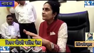 भाजपा ने इमरजेंसी के नाम पर राफेल डील में बड़ा घोटाला किया : किरण चौधरी