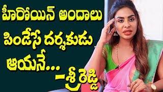 Sri Reddy targets Raghavendra Rao 'suck heroine's beauty' I Sri reddy I Ragavendra rao I Rectv India