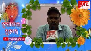 Bidyadhar Samal, Asst  Engineer, Loisinga :: Nua Khai Juhar