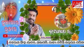 Balaram Singh Yadab :: Nua Khai Juhar