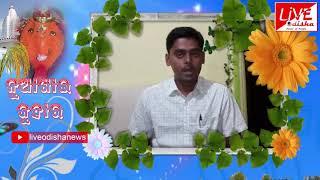 Ganesh Ku Sahoo, Sarapanch, Bharasuja :: Nua Khai Juhar