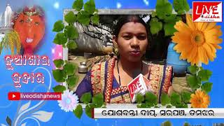 Jasobanti Deep, Sarapancha, Damjhar :: Nua Khai Juhar