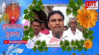 Raju Herna, Sarapancha :: Nua Khai Juhar